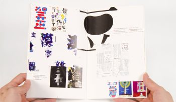 C & J Type, Zine #4,  Typographic Atlas and Form Making, designed by Karin Yamauchi