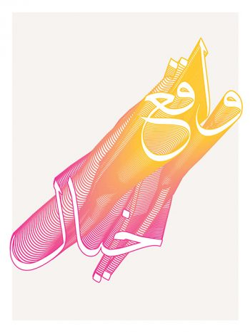 """Reality vs Fantasy poster by Yusef al-Ahmad Experimental typography using the words """"reality"""" and """"fantasy"""" in Arabic. YA"""