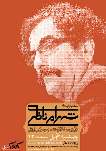 Shahram Nazeri poster by Kourosh Beigpour This poster was made for Shahram Nazeri's speech at UCLA. An icon of Iranian classical and Sufi music and a master of Iranian traditional music, one of Iran's most respected vocalists. KB