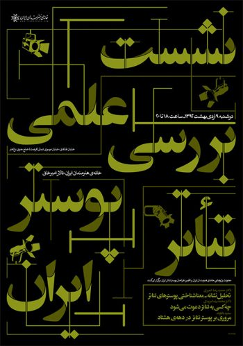 Scientific Meeting of the Iranian Theatre Posters by Kourosh Beigpour This poster was made for Scientific Meeting of Iranian Theater Posters designs in the Iranian Artist Forum. It was printed in Tehran and the client was the Iranian Theater Poster Designers Society (ITPS). They had a conference about history followed by a discussion about Iranian Theater Posters. KB